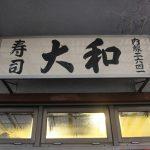 Tsukiji Market – Daiwa Sushi