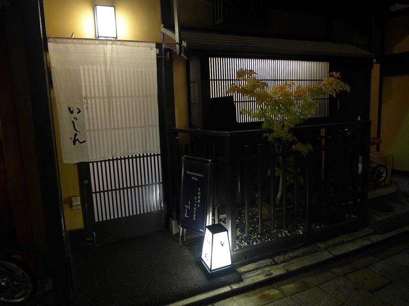 Isshin, Chef Hideichi Katagiri, Kyoto