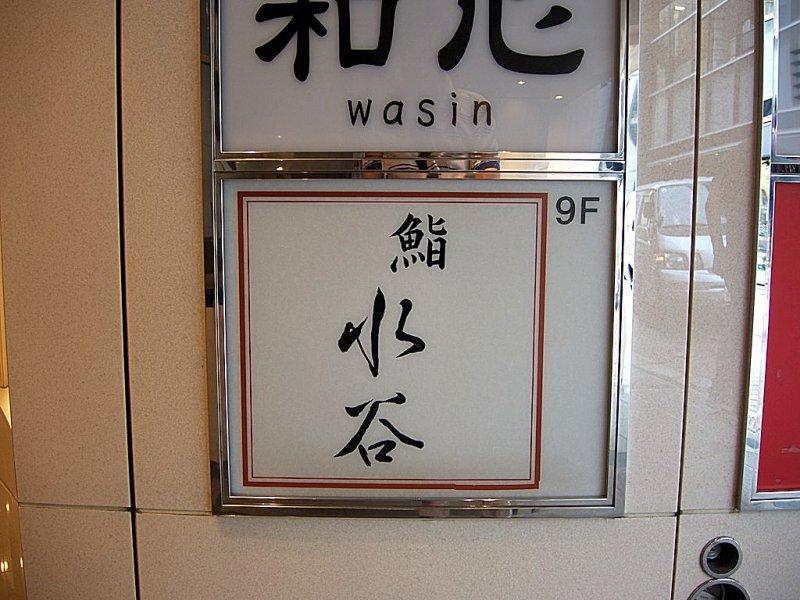Sushi Mizutani, Hachiro Mizutani, Tokyo