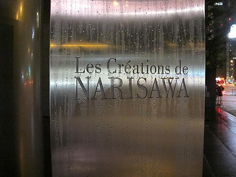 Les Créations de Narisawa, Yoshihiro Narisawa, Tokyo