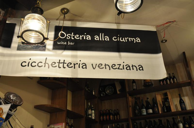 Osteria alla ciurma wine Bar, bacari, Venezia