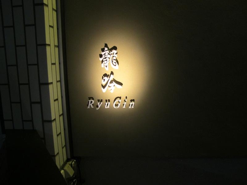 Ryugin, Chef seiji Yamamoto, Tokyo