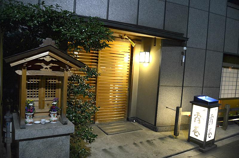 Kikunoi Roan, chef Hiroki Maruyama, Kyoto, Japan